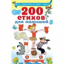 200 стихов для малышей