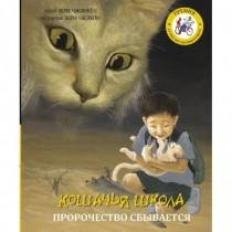 Кошачья школа: Пророчество...