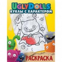 UglyDolls. Куклы с...