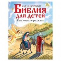 Библия для детей....