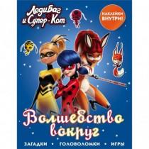 Леди Баг и Супер-Кот....