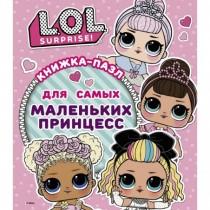 L. O. L. Surprise....