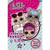 Секреты кукол L. O. L.