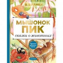 Мышонок Пик. Сказки о животных