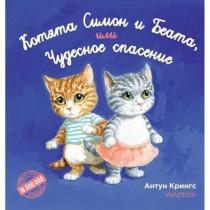Котята Симон и Беата, или...