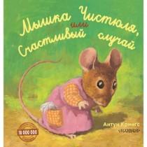 Мышка Чистюля, или...