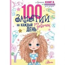 100 занятий для девочек на...
