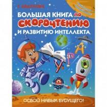 Большая книга по...