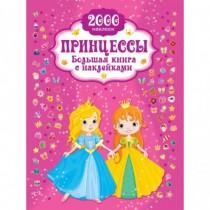 Принцесса. Большая книга с...