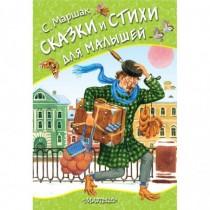 Сказки и стихи для малышей