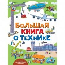 Большая книга о технике