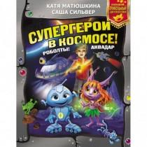 Супергерои в космосе!...