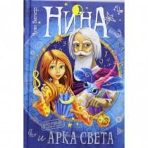 Нина и Арка Света. Кн. 7