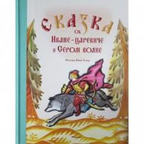Сказка об Иване-царевиче и...