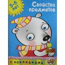 ДМ. Земцова О. Н. Свойства...