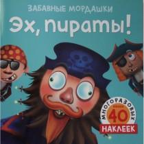 Эх, пираты! (с наклейками)