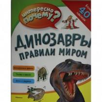 Динозавры правили миром (с...