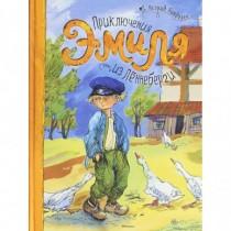 Приключения Эмиля из...