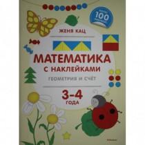 Математика с наклейками:...