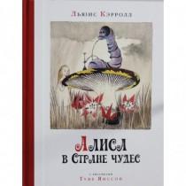 Алиса в стране чудес (рис....