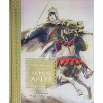 Король Артур (иллюстр. М....