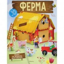 Ферма (книга + 3D модель...
