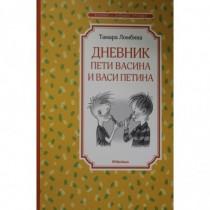 Дневник Пети Васина и Васи...