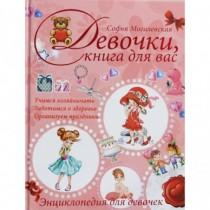 Девочки, книга для вас....