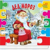 Дед Мороз (ил. В. Шварова и...