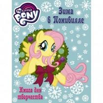 Мой маленький пони. Книга...