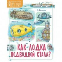 Как лодка подводной стала?