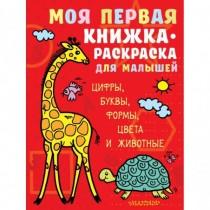 Моя первая книжка-раскраска...