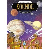 Научный комикс. Космос