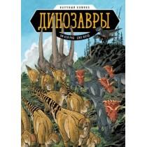 Научный комикс. Динозавры
