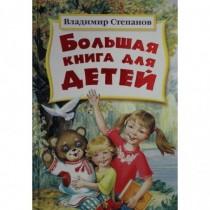 Большая книга для детей