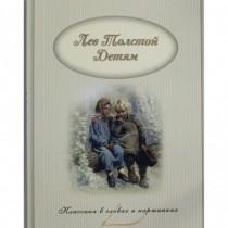 Л. Н. Толстой - детям.