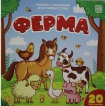 Ферма: книжка с окошками