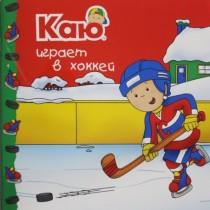 Каю играет в хоккей