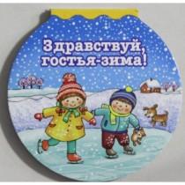 Здравствуй гостья-зима