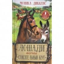 Лошади фермы Спасательный...