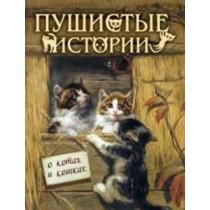 Пушистые истории о котах и...