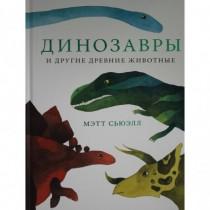 Динозавры и другие древние...