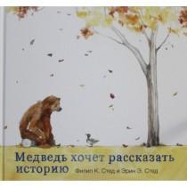Медведь хочет рассказать...