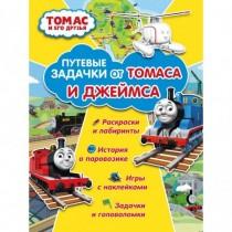 Томас и его друзья. Путевые...