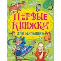Первые книжки для малышей...
