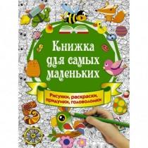 Книжка для самых маленьких....