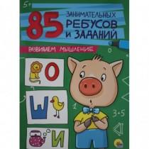 85 ЗАНИМАТЕЛЬНЫХ РЕБУСОВ И...