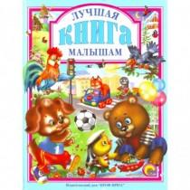Лучшая книга малышам.