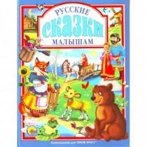 Русские сказки малышам.