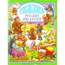 Сказки русских писателей.